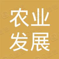 唐山农业发展投资有限责任公司