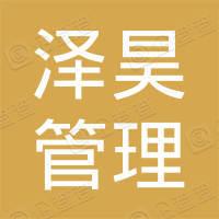 深圳市泽昊管理咨询合伙企业(有限合伙)