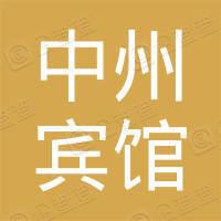 河南中州宾馆有限公司中州皇冠假日宾馆