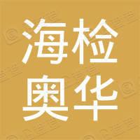 青岛海检奥华投资控股有限公司
