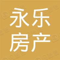 浙江永乐房产营销集团有限公司