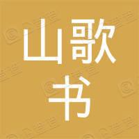 寻甸山歌书文化传播有限公司