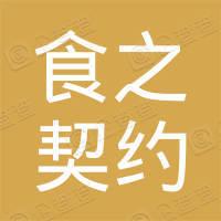 武汉食之契约餐饮有限责任公司