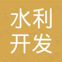 安徽水利开发有限公司