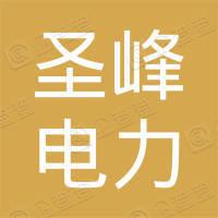 朝阳圣峰电力铸造有限公司