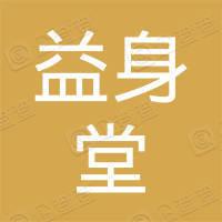 益身堂(天津)健康管理有限公司
