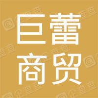 莒县巨蕾商贸有限公司