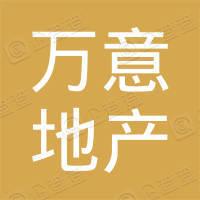 沧州万意房地产开发集团有限公司