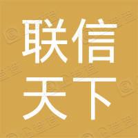 联信天下(北京)国际市场调查有限公司