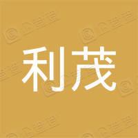 安徽省利茂工程机械施工有限公司