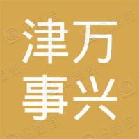 天津万事兴物业服务集团股份有限公司