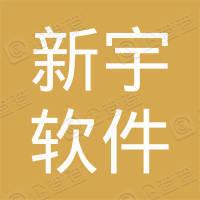 天津市新宇软件技术有限公司
