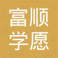 富顺县新捌号学愿麻辣烫串串店