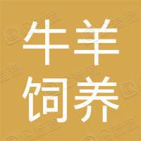 广河县张家山牛羊饲养农民专业合作社