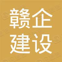 云南赣企建设工程集团有限公司