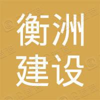 湖南省衡洲建设有限公司柳州分公司