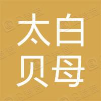 重庆太白贝母研究院有限责任公司