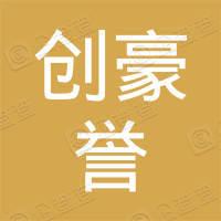 广州市创豪誉置业有限公司