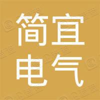 上海简宜电气有限公司