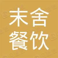 西藏末舍餐饮服务有限公司