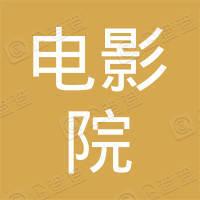 文山县电影院