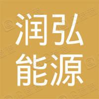 江苏润弘能源设备有限公司