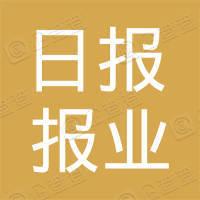 湖南日报报业集团有限公司