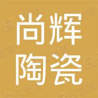 邓州市尚辉陶瓷有限公司