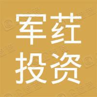 上海军荭投资管理中心(有限合伙)
