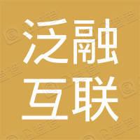 泛融(深圳)互联网金融服务股份有限公司
