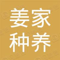 澄迈姜家种养农民专业合作社