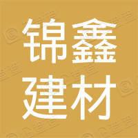上杭县锦鑫建材有限公司