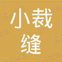 北京小裁缝服装有限公司