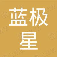 深圳市蓝极星光电科技有限公司