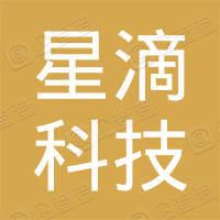 上海星滴科技有限公司