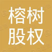 宁夏榕树股权投资基金合伙企业(有限合伙)