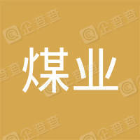 山西阳城皇城相府集团皇联煤业有限公司