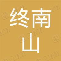 西安终南山乡村农业产业发展有限公司