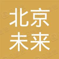 北京未来新生活科技有限公司怀柔分公司