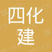 湖南四化建工程有限公司