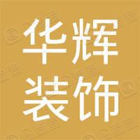 南京华辉装饰工程集团有限公司