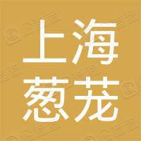 上海葱茏企业管理合伙企业(有限合伙)