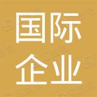 舟山港综合保税区国际企业发展集团有限公司
