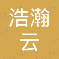 瑞金市浩瀚云网络传媒有限公司