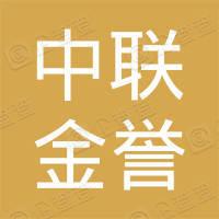 中联金誉传媒有限公司