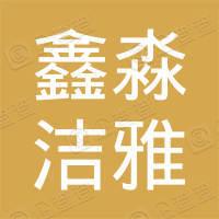 北京鑫淼洁雅物业管理有限公司
