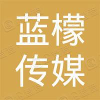 蓝檬传媒(北京)有限公司