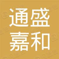 北京通盛嘉和房地产开发中心