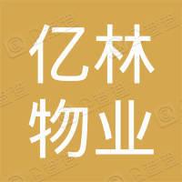 北京亿林物业管理有限公司