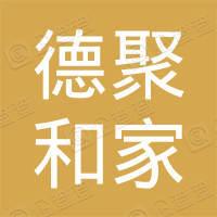 北京德聚和家房地产经纪有限公司